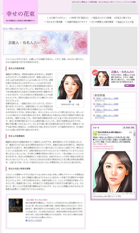 杏 (女優)の画像 p1_26